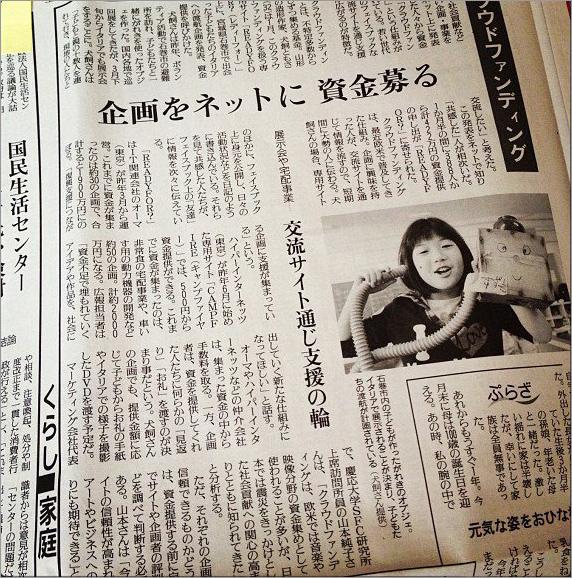 読売新聞生活面「クラウドファンディング」