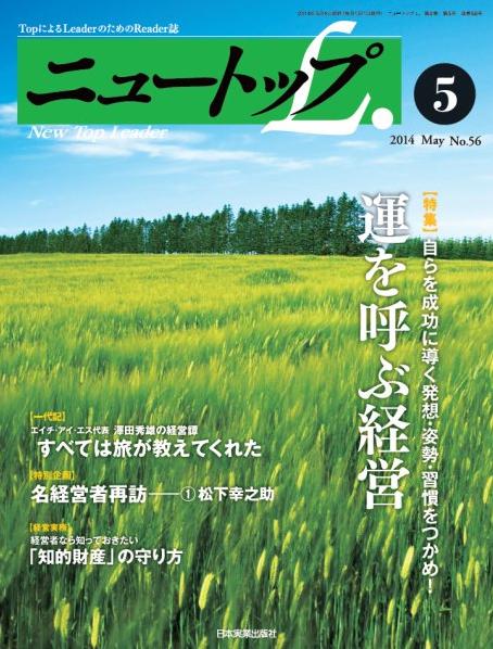 「月刊ニュートップリーダー」2014 年 5 月号
