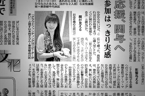 5 月 20 日付日本海新聞より