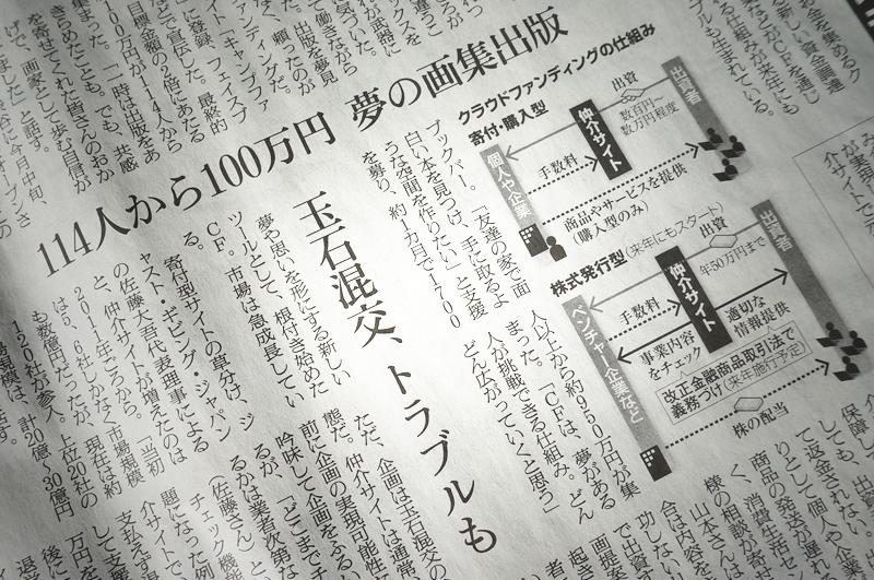 朝日新聞生活面「『ネットで資金集め』急成長」