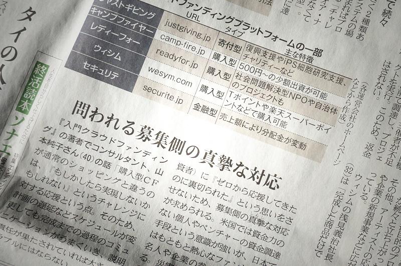 産経新聞生活面「『群衆』から少額の資金集める『クラウドファンディング』」